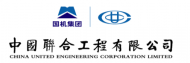 CHINA UNITED ENGINEERING CORPORATION LIMITED